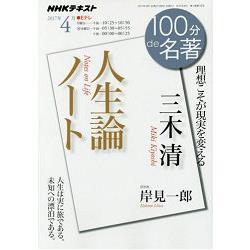 三木清 人生論筆記