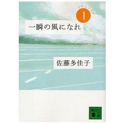佐藤多佳子長篇小說 轉瞬為風 第1部-就定位