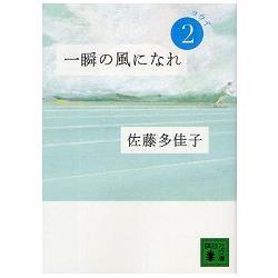 佐藤多佳子長篇小說 轉瞬為風 第2部-預備