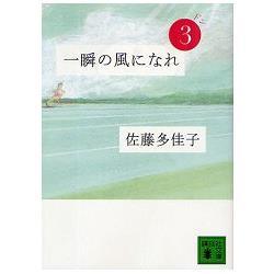 佐藤多佳子長篇小說 轉瞬為風 第3部-跑!