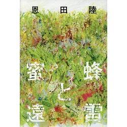 恩田陸小說-蜜蜂與遠雷