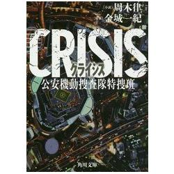 CRISIS-公安機動&#25436&#26619隊特&#25436班電視劇小說