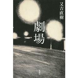 又吉直樹小說-劇場