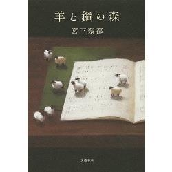 宮下奈都小說-羊與鋼之森