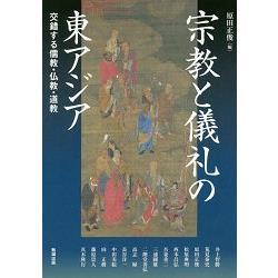 亞洲遊學 Vol.206-宗教與儀式的東亞 交錯的儒教.佛教.道教