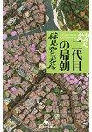 森見登美彥小說-有頂天家族Vol.2