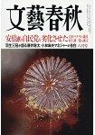 文藝春秋 8月號2017