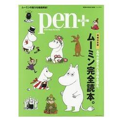 Pen+ 探索名作被熱愛的理由-嚕嚕米完全讀本 增補決定版