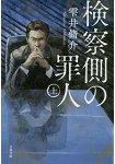 井脩介-檢察方的罪人-上