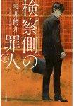 井脩介-檢察方的罪人-下