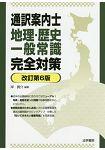 日本通譯導遊地理.歷史.一般常識對策
