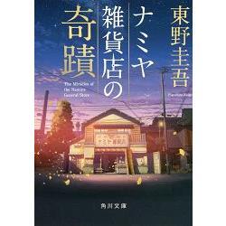 東野圭吾小說-解憂雜貨店 文庫版