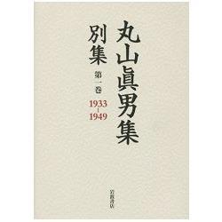 丸山真男集  別集 第1卷 1933-1949