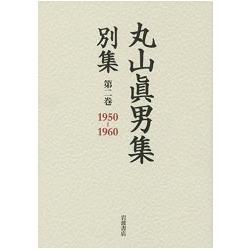 丸山真男集  別集 第2卷 1950-1960