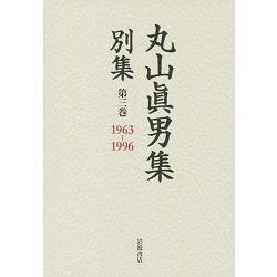 丸山真男集  別集 第3卷 1963-1996
