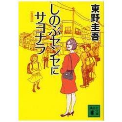 東野圭吾小說-再見了-忍老師 新裝版