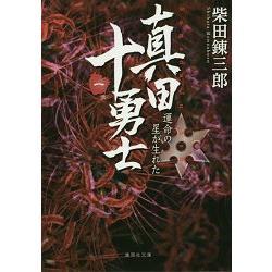 真田十勇士 Vol.1