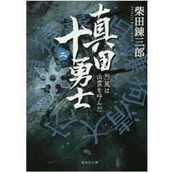 真田十勇士 Vol.2