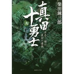 真田十勇士 Vol.3