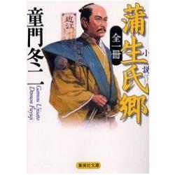 蒲生氏鄉 小說版