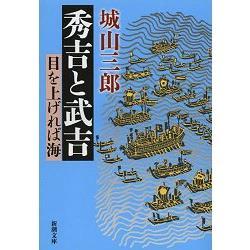 豐臣秀吉與村上武吉 目標是大海 修訂版