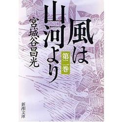 風來自山河 Vol.2