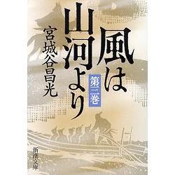 風來自山河 Vol.3