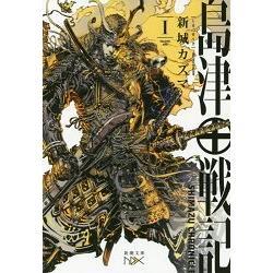島津戰記 Vol.1