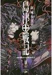 島津戰記 Vol.2