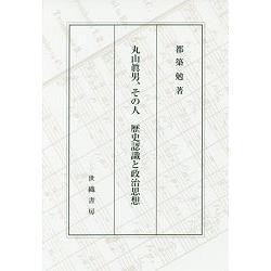 丸山真男-歷史認識與政治思想
