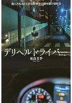 特種行業司機-穿梭在空虛的東京暗夜之中