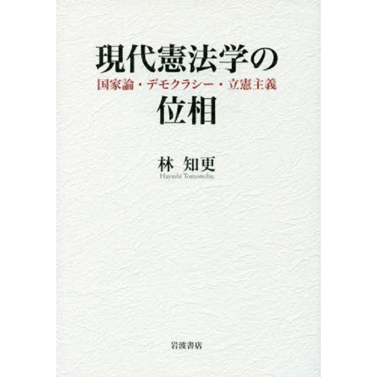現代憲法學的解析