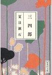 夏目漱石小說-三四郎