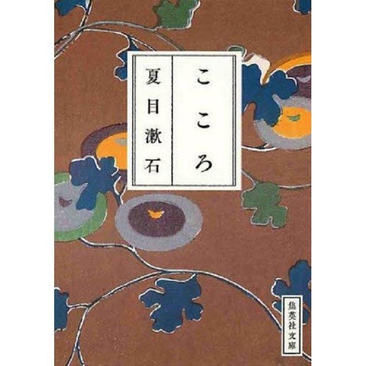 夏目漱石小說-心