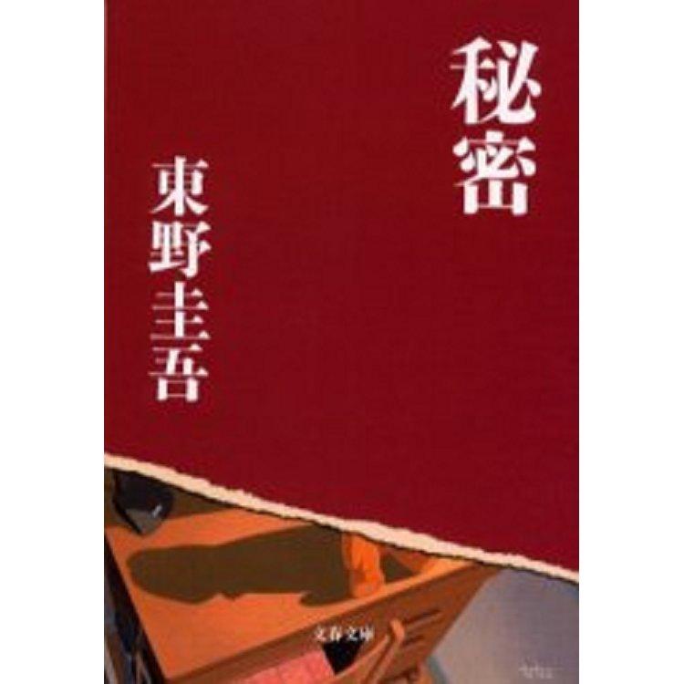秘密-東野圭吾小說