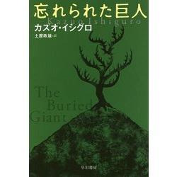 石黑一雄小說-被埋葬的記憶 文庫版