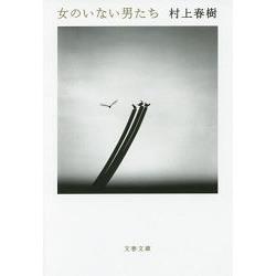 村上春樹小說-沒有女人的男人們 文庫版