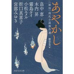 妖怪-時代小說傑作選 文庫版