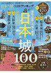 日本名城最佳排行榜