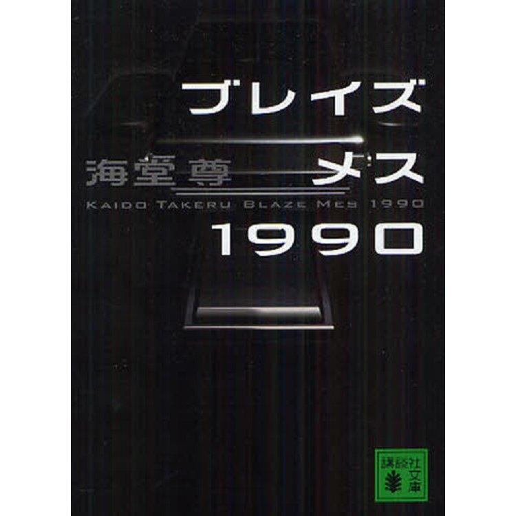 海棠尊小說-BLAZE MES 1990