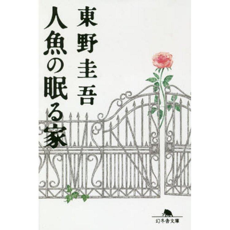 東野圭吾小說-人魚沉睡的家 文庫版
