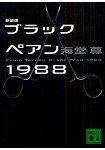 海堂尊小說-黑色止血鉗1988 新裝版