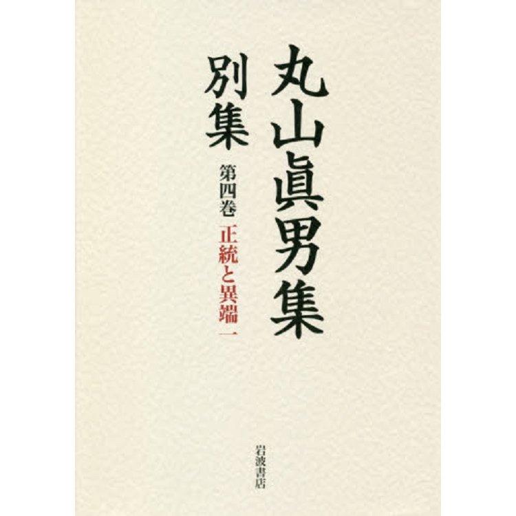 丸山真男集 別集 第4卷 正統和異端(一)
