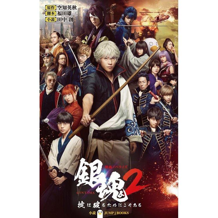 銀魂電影版小說  Vol.2