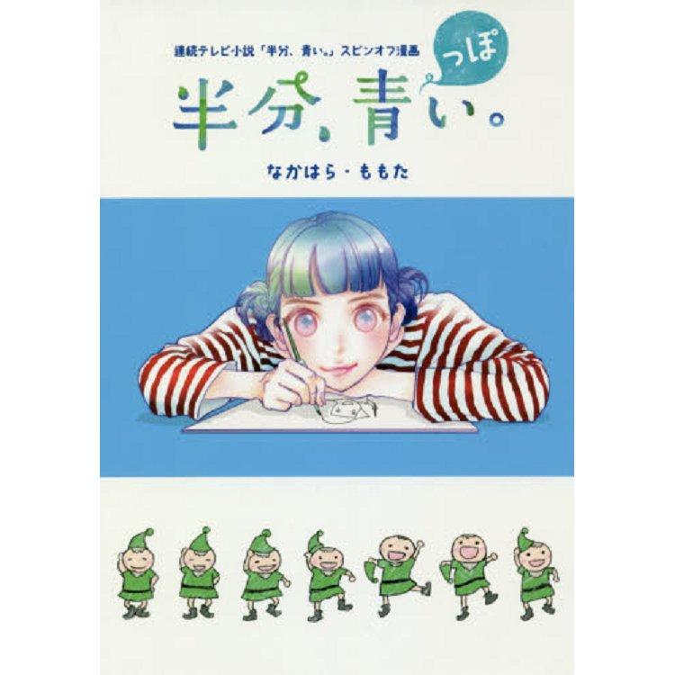 NHK 晨間劇一半藍色小說 妄想漫畫集