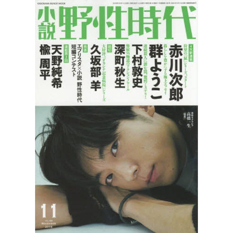 小說野性時代  Vol.180