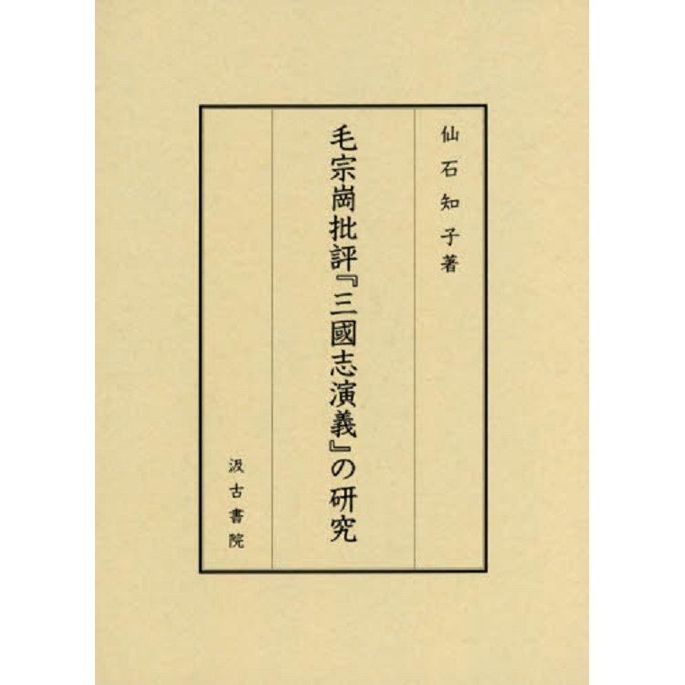 毛宗崗批評三國志演義的研究