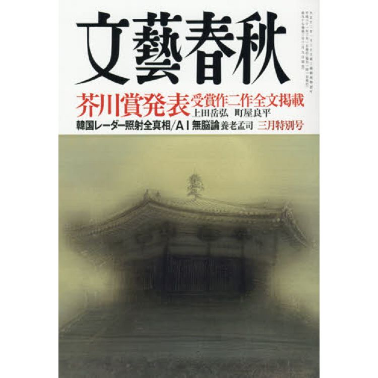 春秋 文藝 文藝春秋 (雜誌)