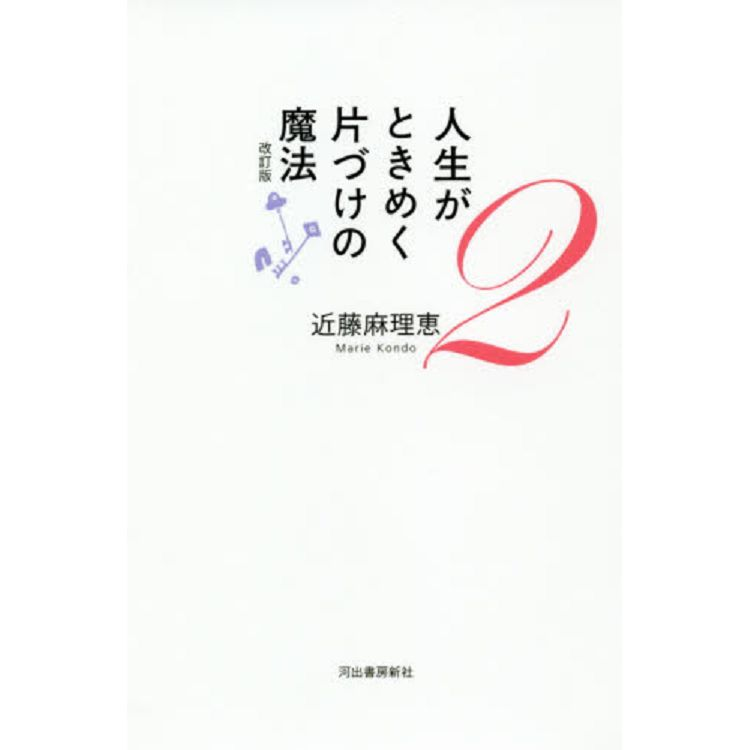 怦然心動的人生整理魔法 Vol.2 修訂版