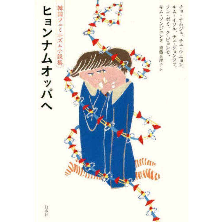 韓國女性主義小說集-給賢南哥哥